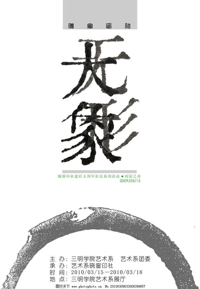 书画展览海报 社团 印社 书画作品 中国风 书画艺术 源文件