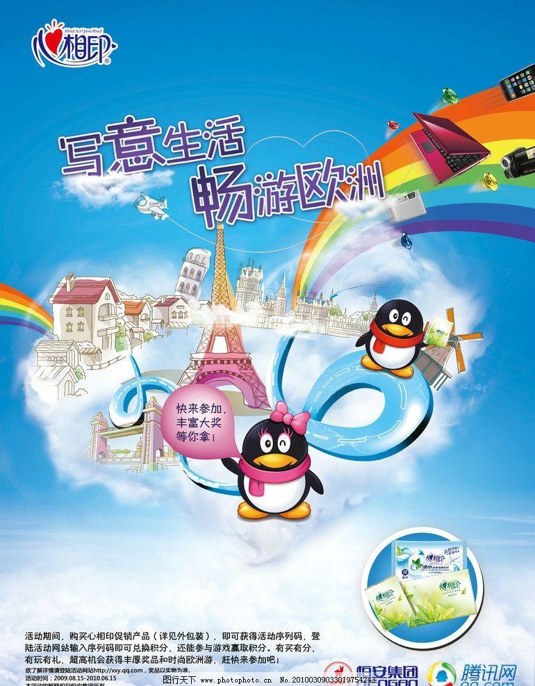 写意生活畅游欧洲 蓝色天空白云qq企鹅彩虹房子埃菲尔铁塔风车写意