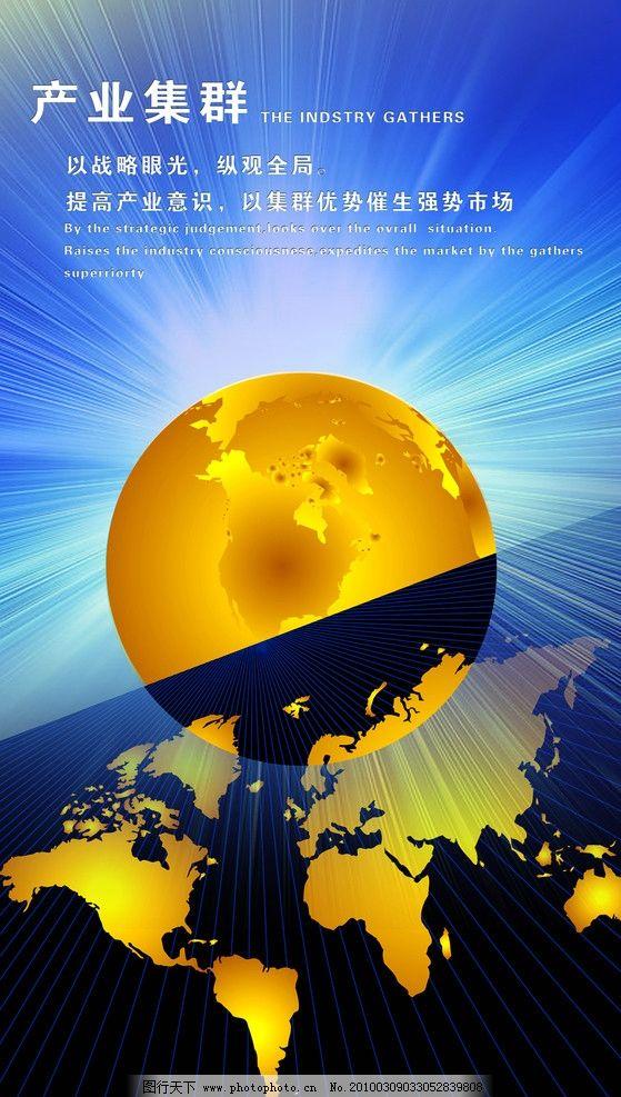丰泉海报 产业集群 金色地球 背景素材 世界板块
