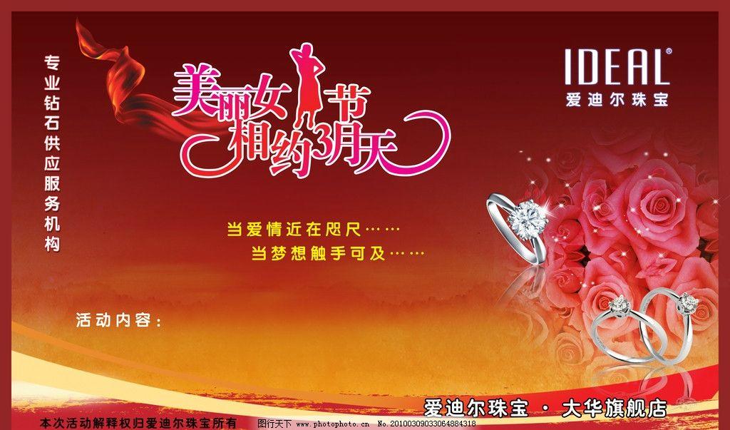 妇女节 爱迪尔珠宝 海报 文字 底图 戒指 暗花 玫瑰花 标志 psd分层