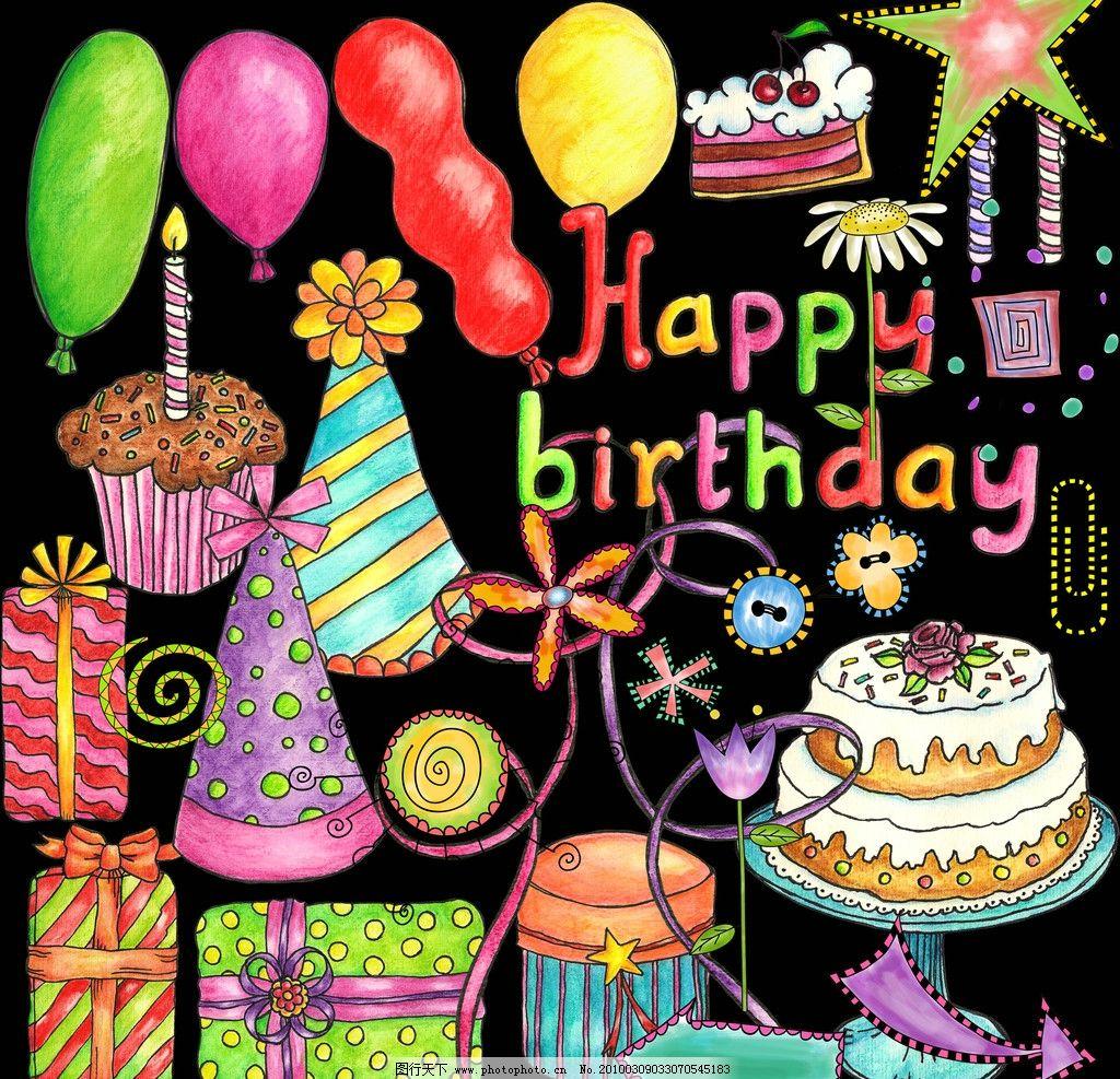 欧美手绘风格可爱生日素材 蛋糕 蜡烛 气球 礼物 花 彩带 卡通