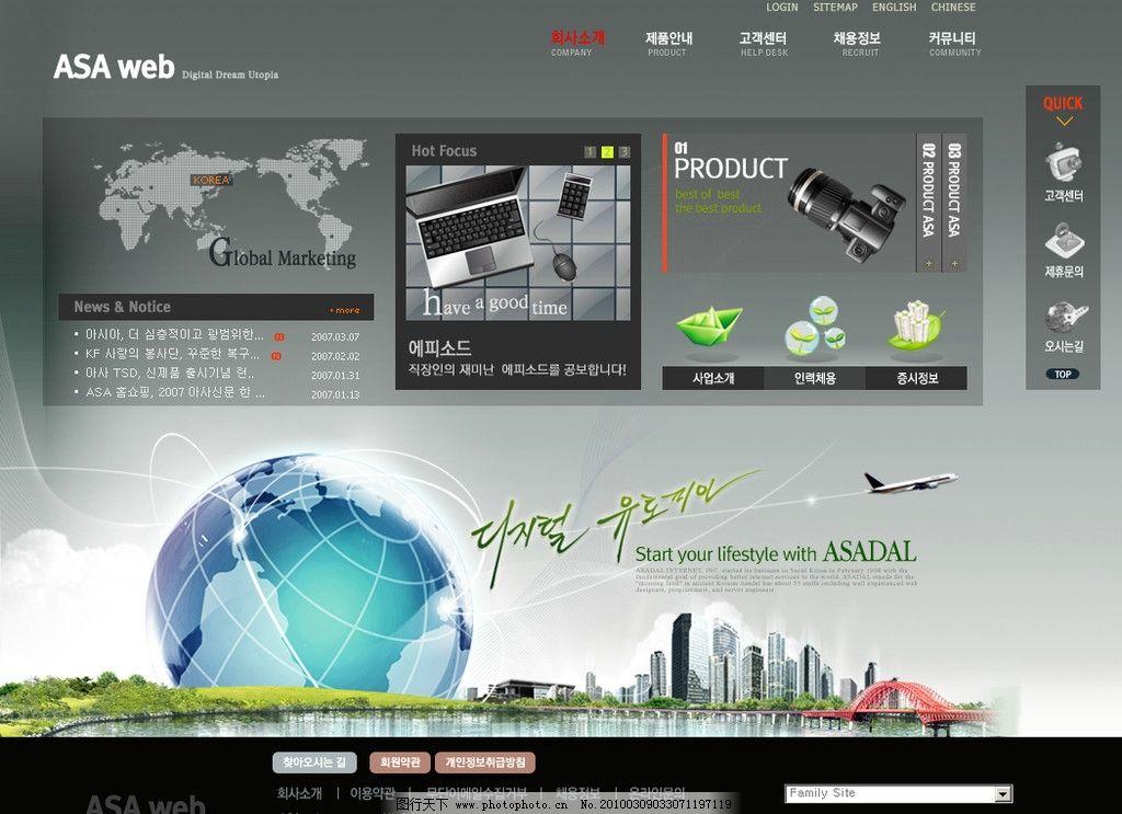 黑色 韩国 asa web 网站 模板 地球 飞机 相机 世界板块 电脑 楼房