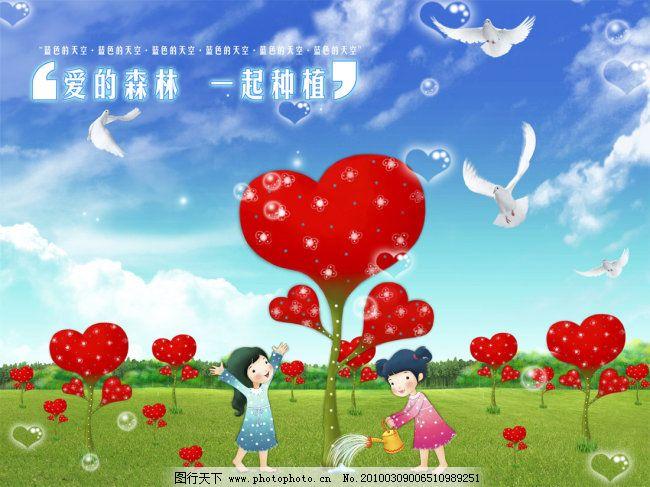植树节公益海报psd分层模板 儿童 鸽子 蓝天草地 气泡 心形