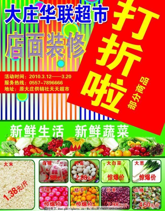 超市海报 白菜 彩圈 彩页 超市彩页 华联 华联超市 打折啦 蔬菜
