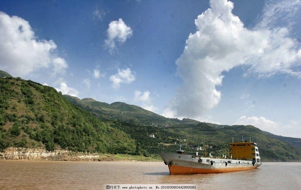 长江航运 长江 航运 航道 自然风光 山水风景 自然景观 摄影 72dpi