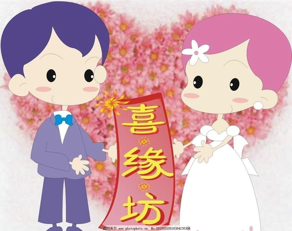 卡通情侣 卡通婚礼 喜 新人 动漫人物 动漫动画 设计 300dpi jpg