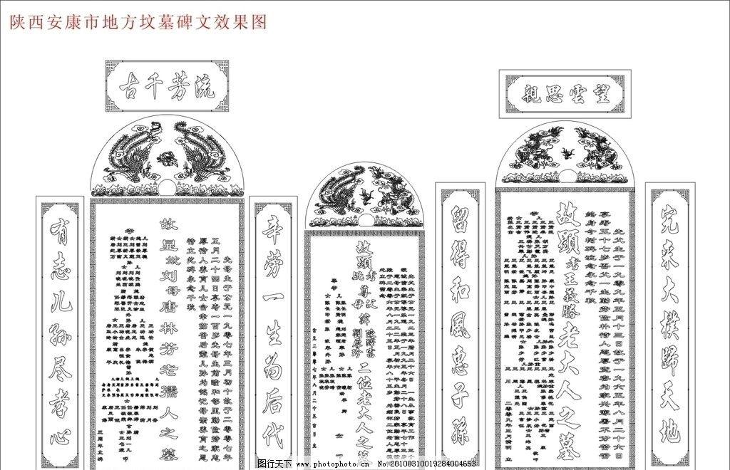 碑文 公墓 墓园 坟墓 墓碑 安康 龙凤 龙 凤 火球 宗教信仰 矢量图库图片