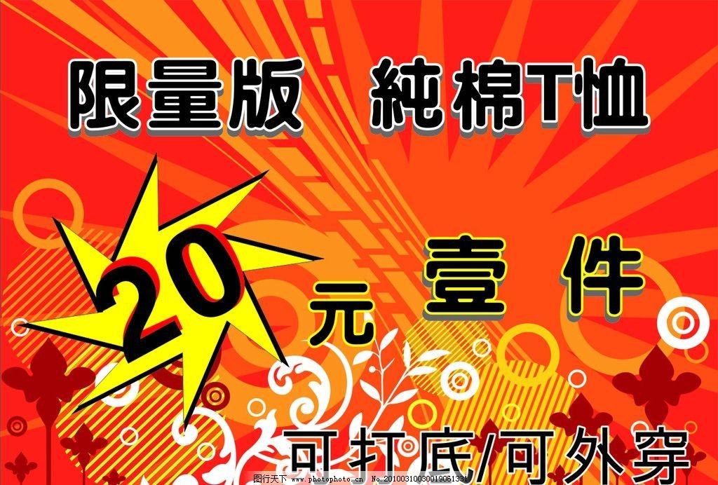 限量版 字体 t恤 背景 梦幻背景 纯棉 花 圈圈 海报设计 广告设计