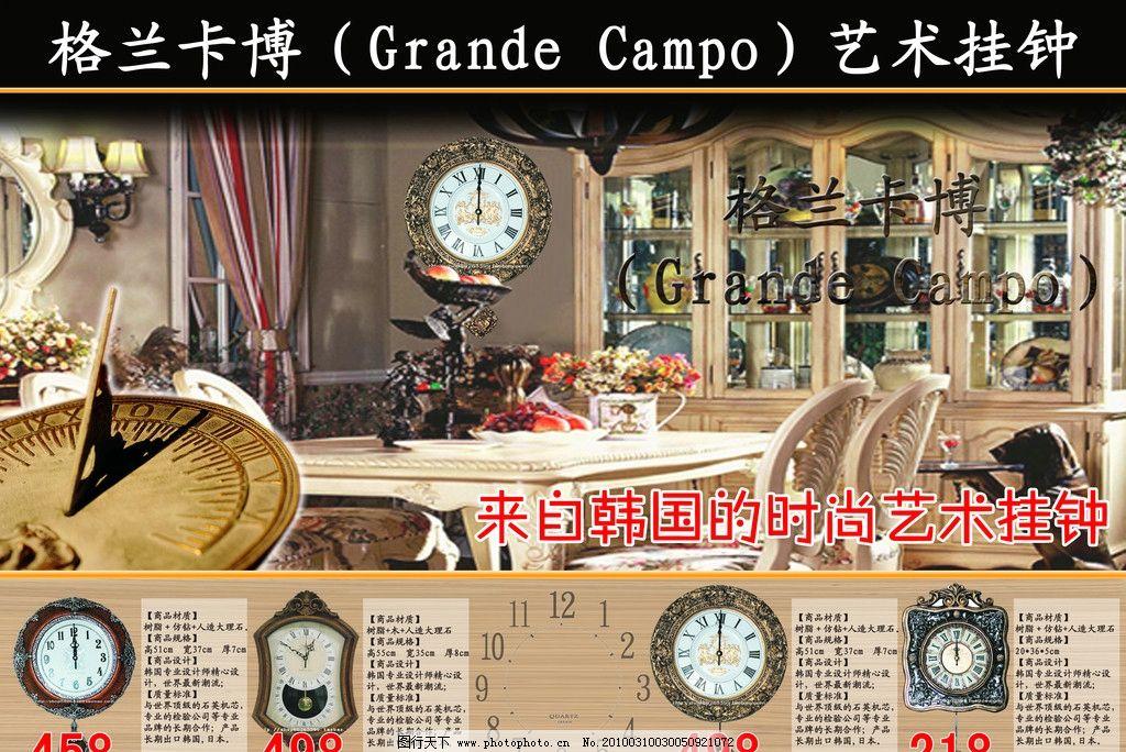 钟表海报 仿古 外国 源文件 高像素 海报设计 广告设计模板