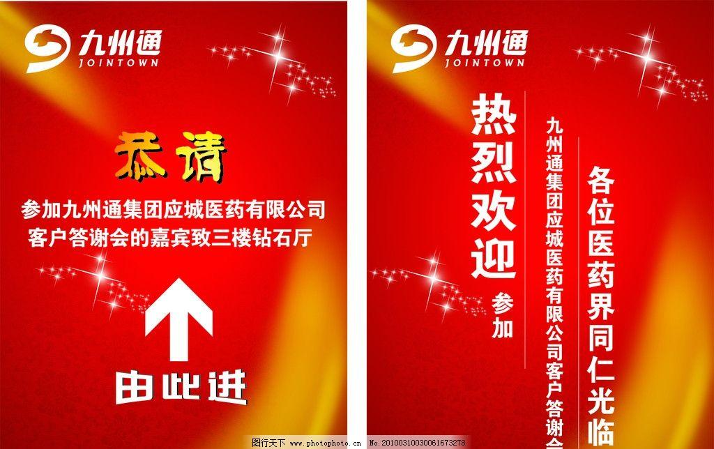 九州通医药 九州通医药标 医药 pop 欢迎牌      海报设计 广告设计