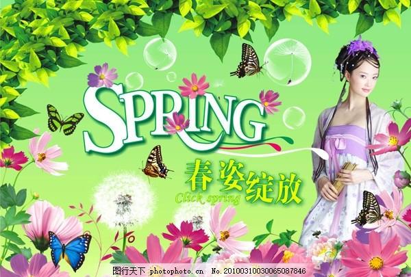 春天 春天来了 春姿绽放 蝴蝶 花 鲜花 蒲公英 泡泡 气泡 树叶