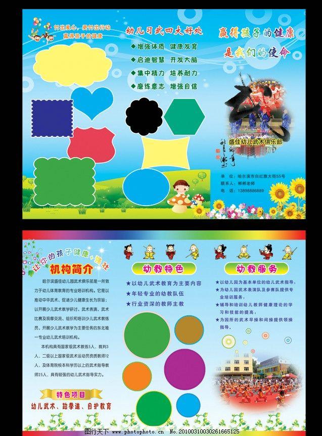 武术幼儿园图片_展板模板