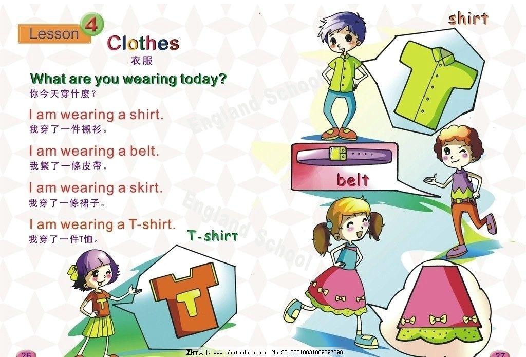 漫画 小男孩漫画 小女孩漫画 短袖衬衫 皮带 裙子 t恤 其他设计 广告