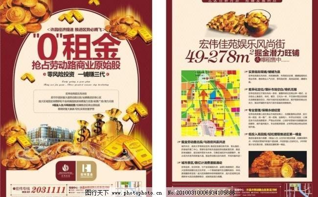 商铺 旺铺 海报 报广 商业地产 销售 金币 黄金 楼盘 美女 古城 中心
