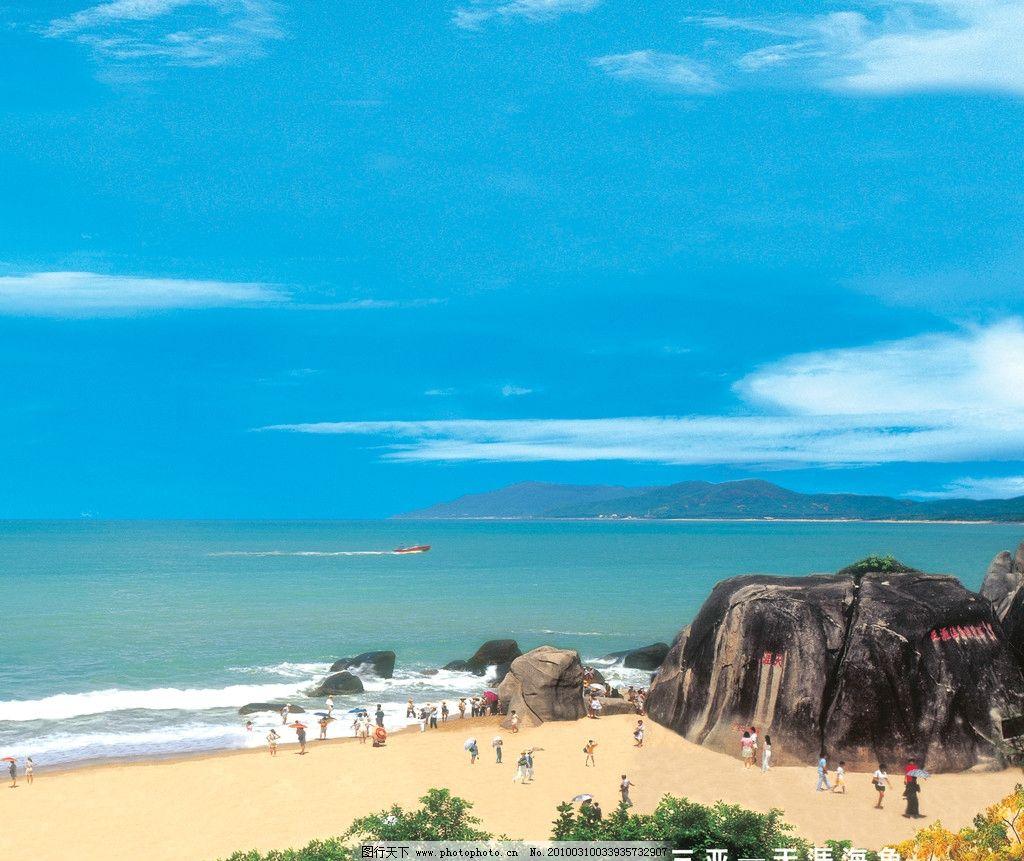 海南三亚天涯海角 海南 旅游 三亚 天涯海角 摄影 沙滩 大海 蓝天
