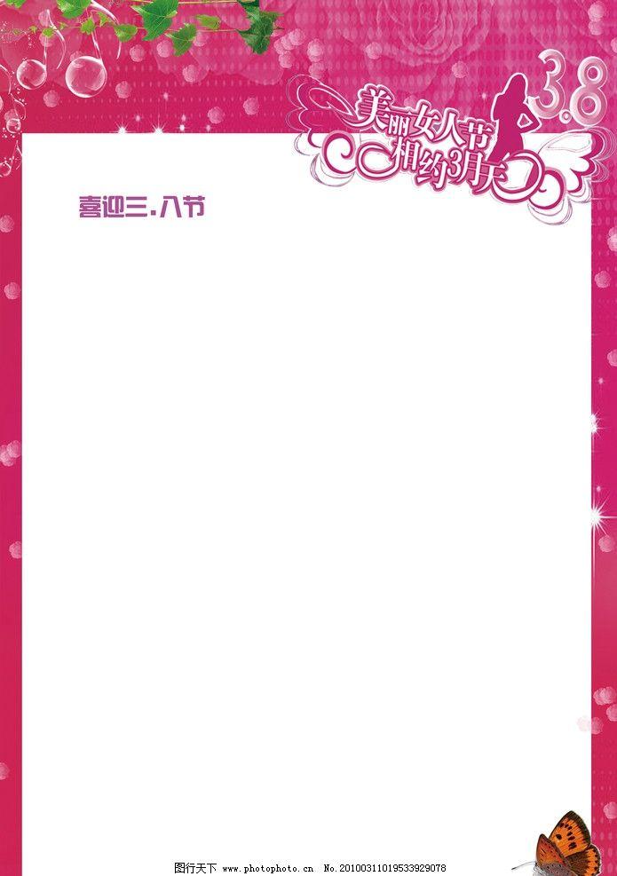幼儿园3.8妇女节边框设计