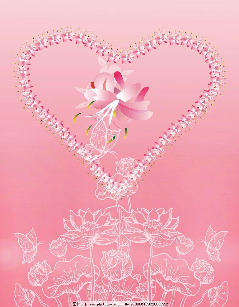 粉色爱心 爱心 花 水晶荷花 背景底纹 底纹边框 设计 72dpi jpg