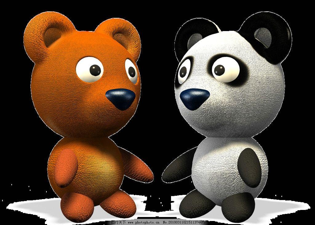 棕熊与熊猫 棕熊 熊猫 3d 可爱动物 朋友 友情 手拉手 其他模型 3d