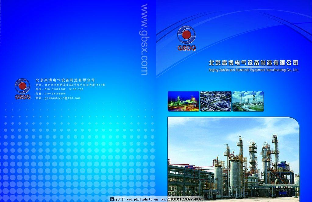 版式设计 标志 化工 工业书籍 化工封面 工业化工 化工厂 画册设计