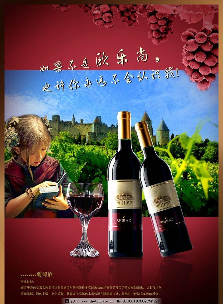 葡萄酒海报 城堡 女孩 外国女孩 酒杯 红酒 蓝天 葡萄园 广告设计模板