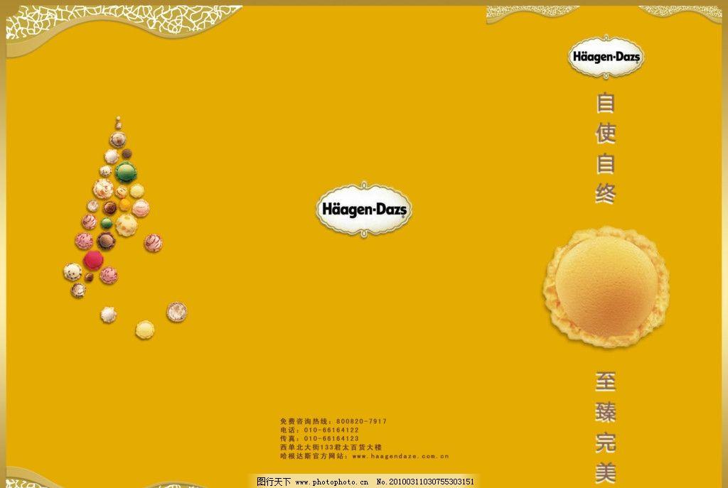 哈根达斯      水果 橙色 蛋糕 国内广告设计 广告设计模板 源文件