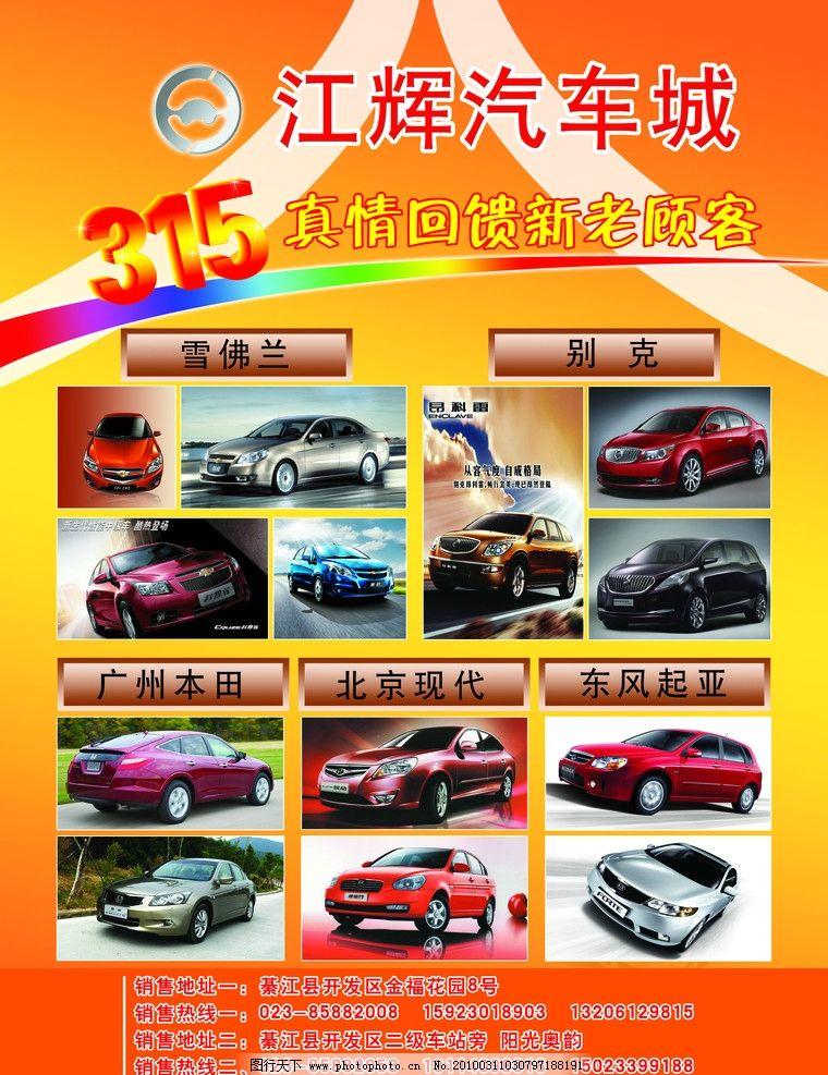 汽车城广告 别克 雪佛兰 北京现代 国内广告设计 广告设计模板