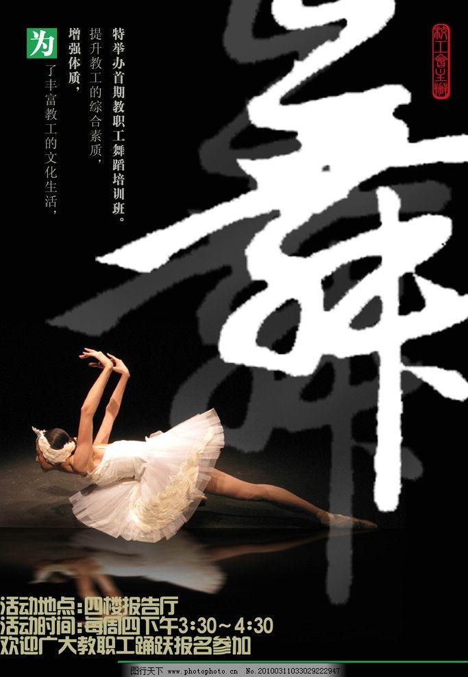 舞蹈海报之一 舞蹈协会 芭蕾舞 小天鹅 书法艺术 招贴画 源文件