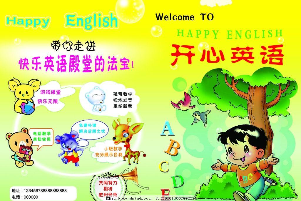 小学生英语宣传海报