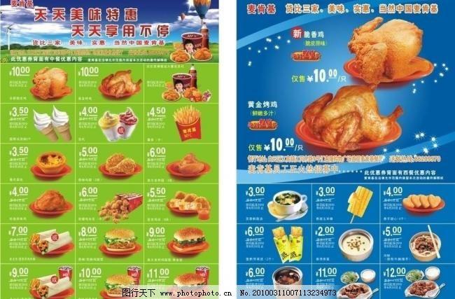 cdr 奥尔良 背景 点餐卡 广告设计 海报设计 汉堡 卡通 可乐 肯德基