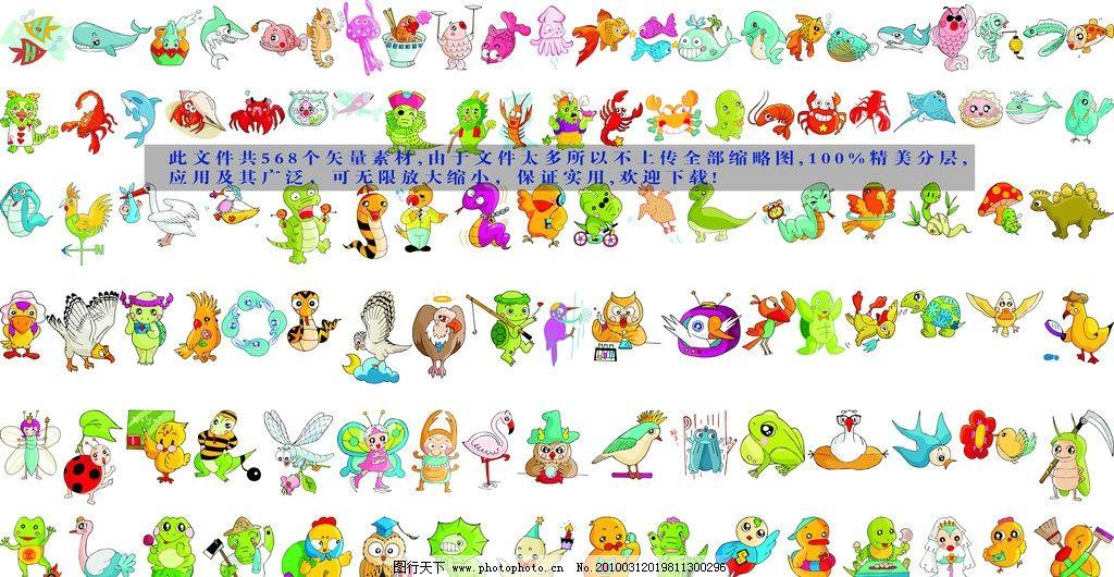 世界卡通动物大全图片