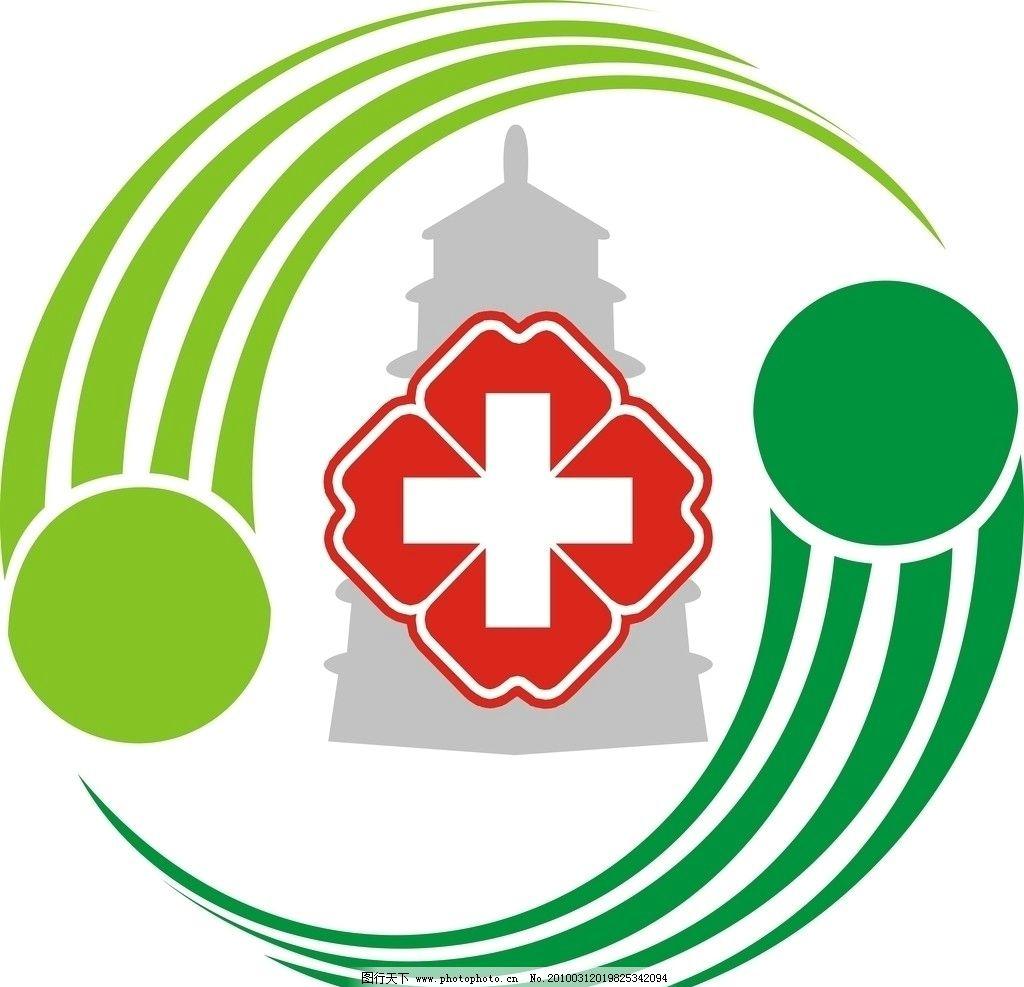 医院徽标图片
