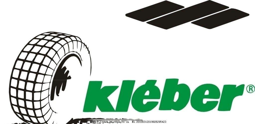 kleber轮胎标志矢量图片