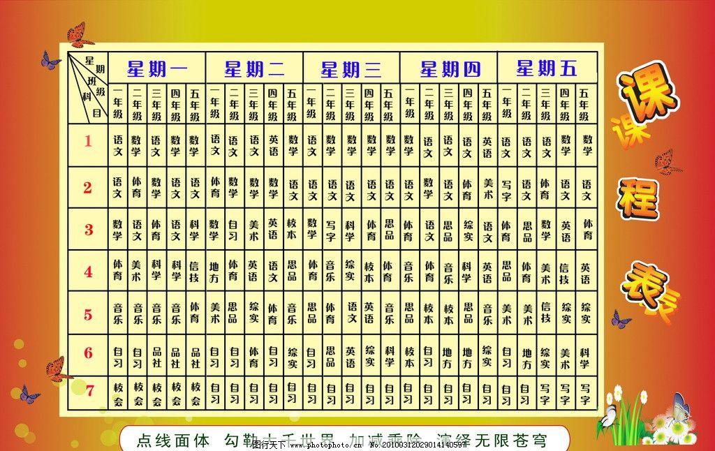 课程表 红黄背景 蝴蝶 花草 其他设计 源文件