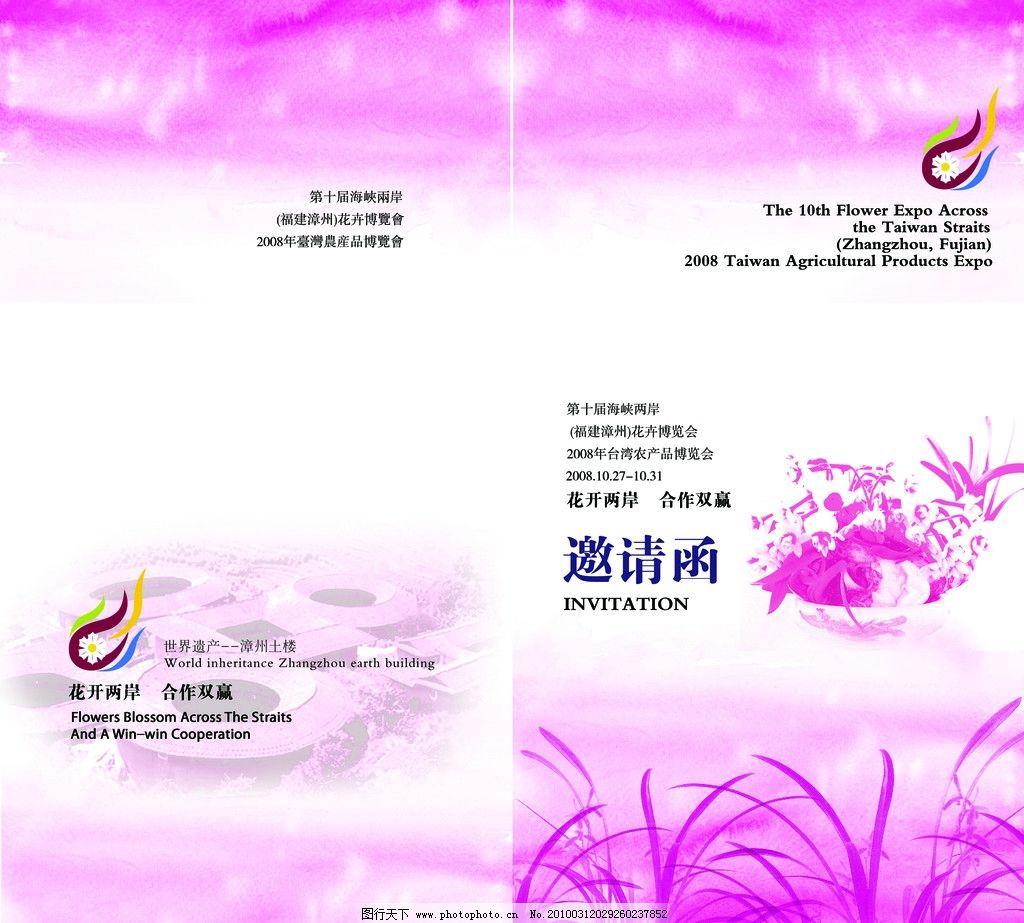 海峡 两岸 花卉 博览会 邀请函图片
