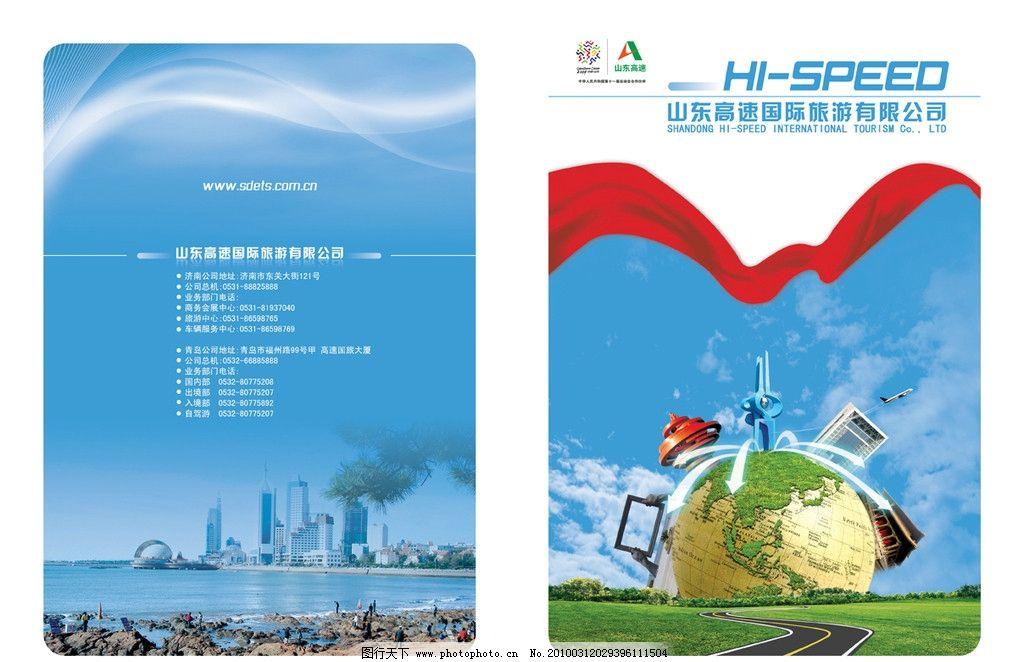 旅游 地球 海洋 世界著名景点 画册 分层 图片素材 画册设计 广告设计