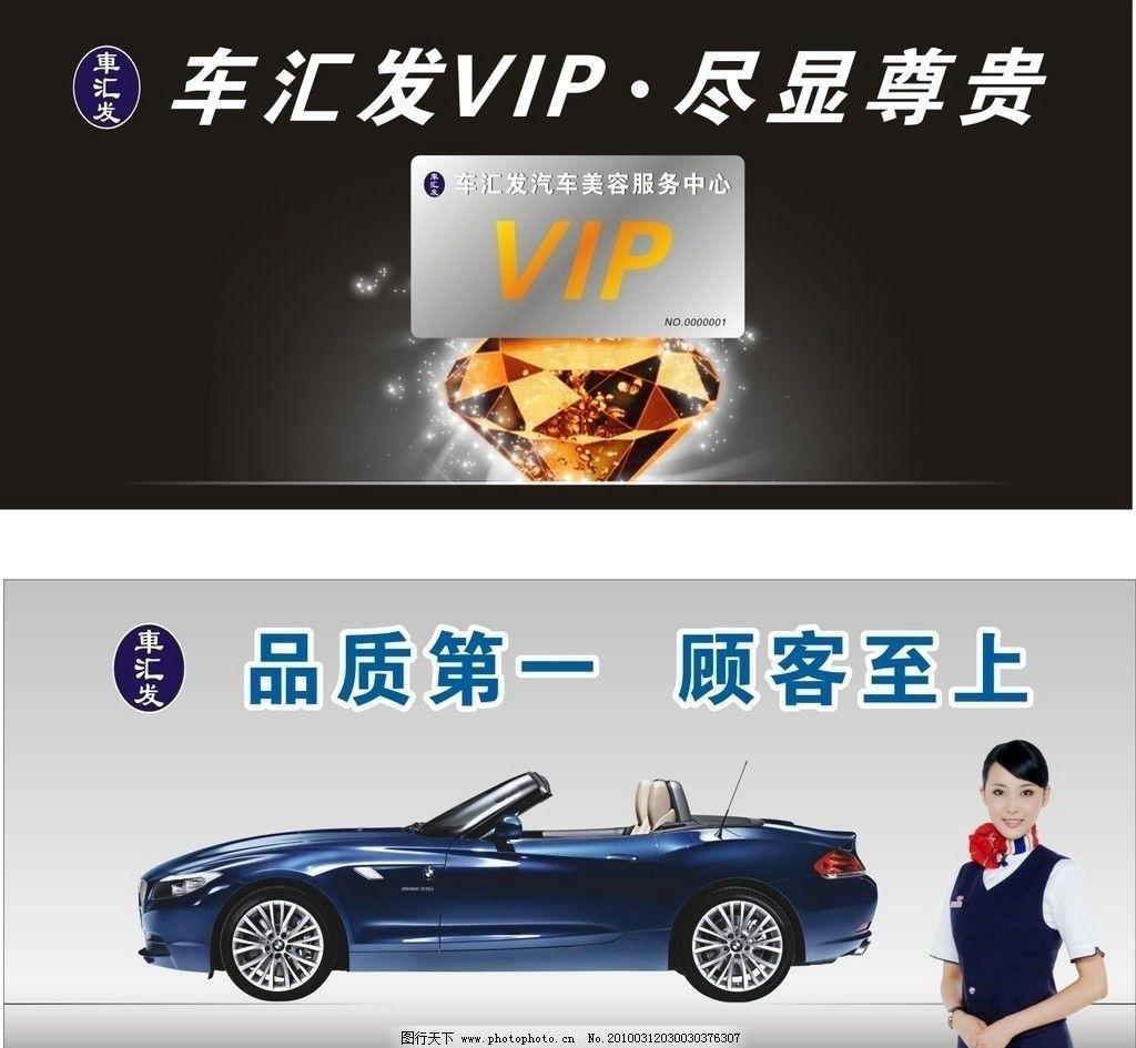 汽车美容 汽车宣传 车汇发 品质 汽车 海报设计 广告设计 矢量 cdr