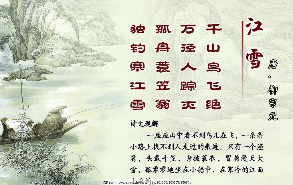 诗词图片_海报设计_广告设计