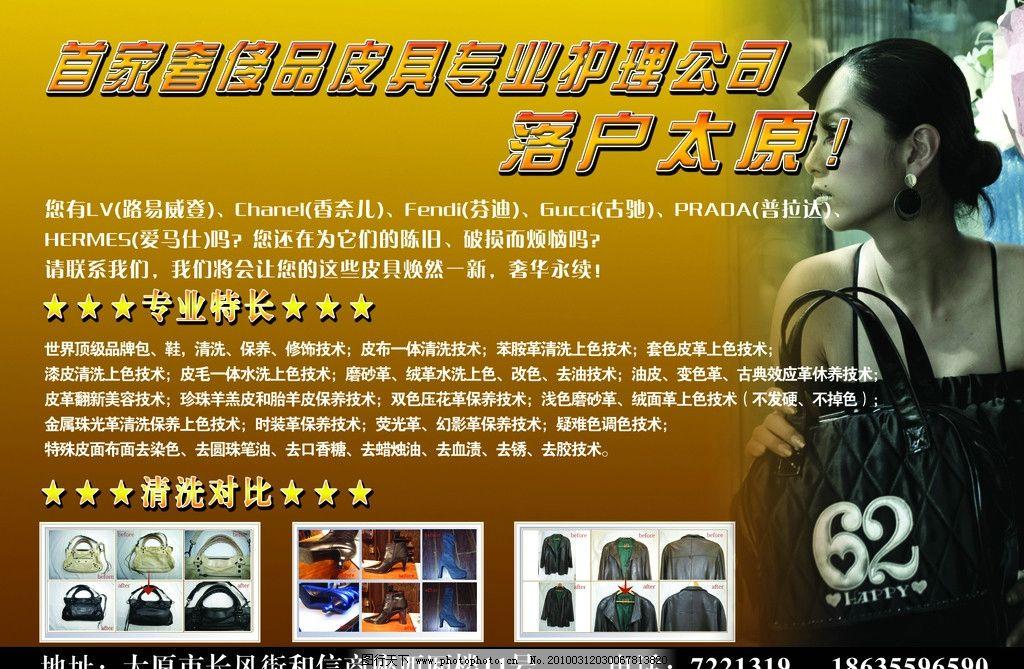 皮具彩页设计 皮具 护理 奢侈品 彩页 宣传页 彩页设计 海报设计 广告