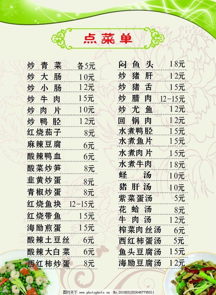 点菜单 小炒菜 花边 条纹 价格表图片