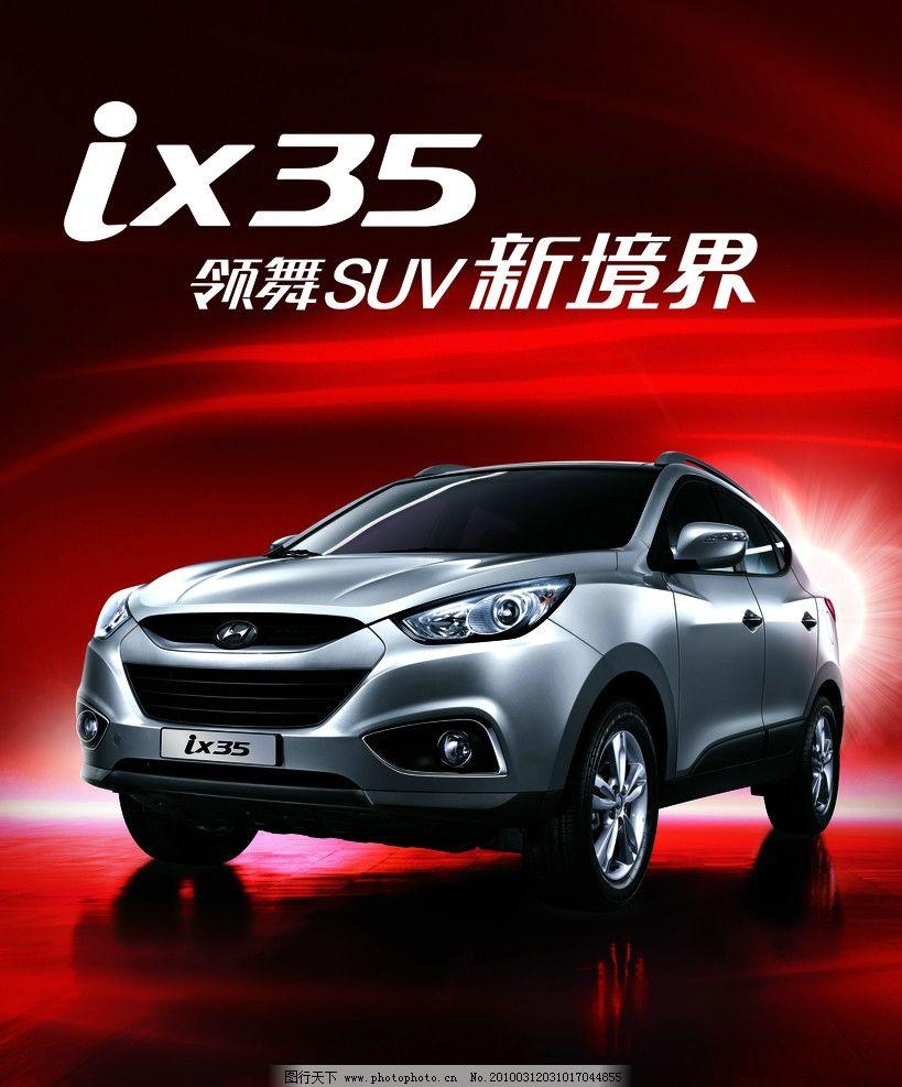 现代ix35 北京现代 合资品牌 越野车 suv 汽车 现代科技 交通工具 源
