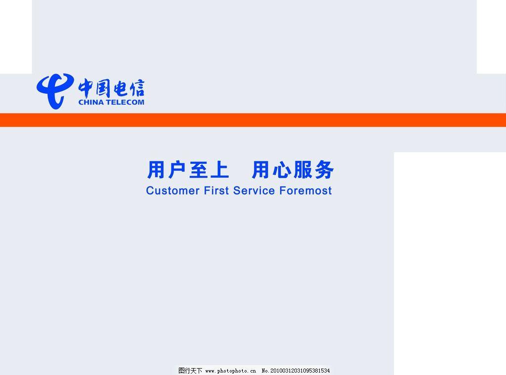 电信背景墙 电信标志 其他模版 广告设计模板 源文件 40dpi psd