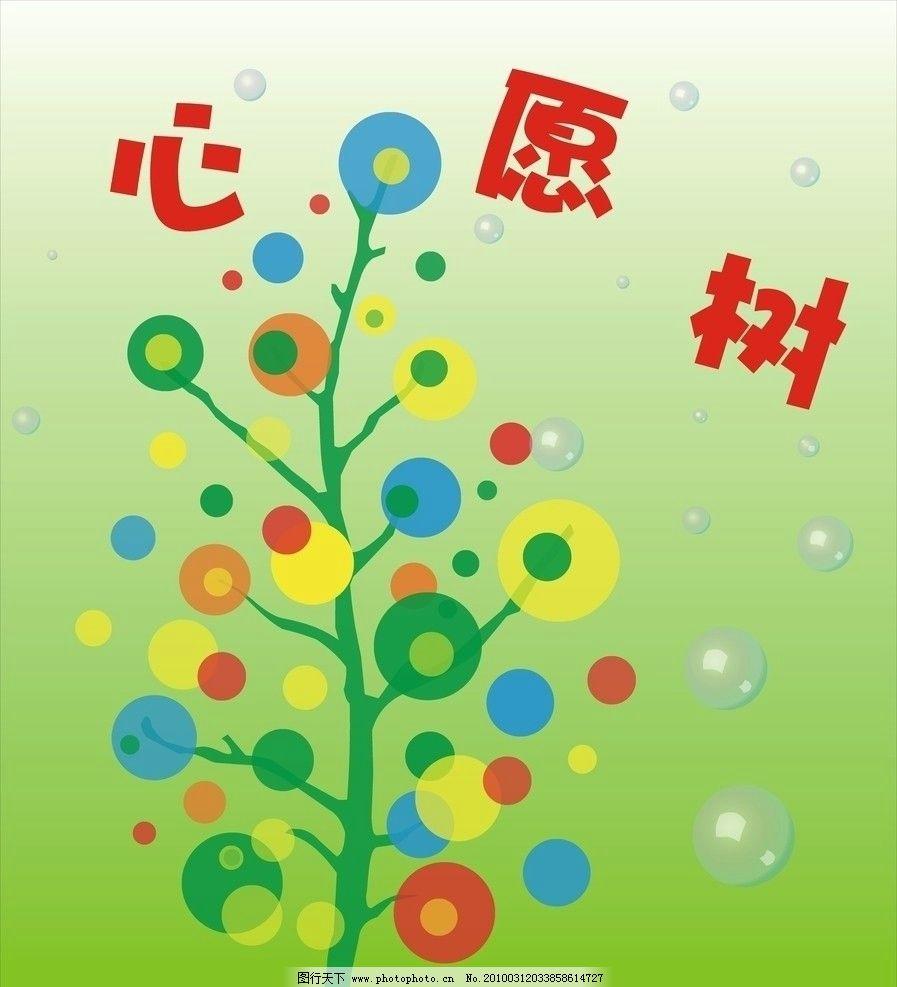 心愿树 卡通 矢量树 绿色 矢量素材 其他矢量 矢量 cdr