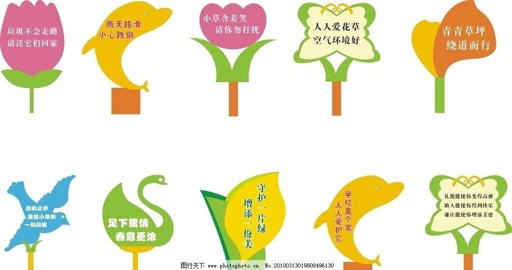 可爱 动物形状 花草标识 温馨提示 学校 爱护花草树木 公共标识标志