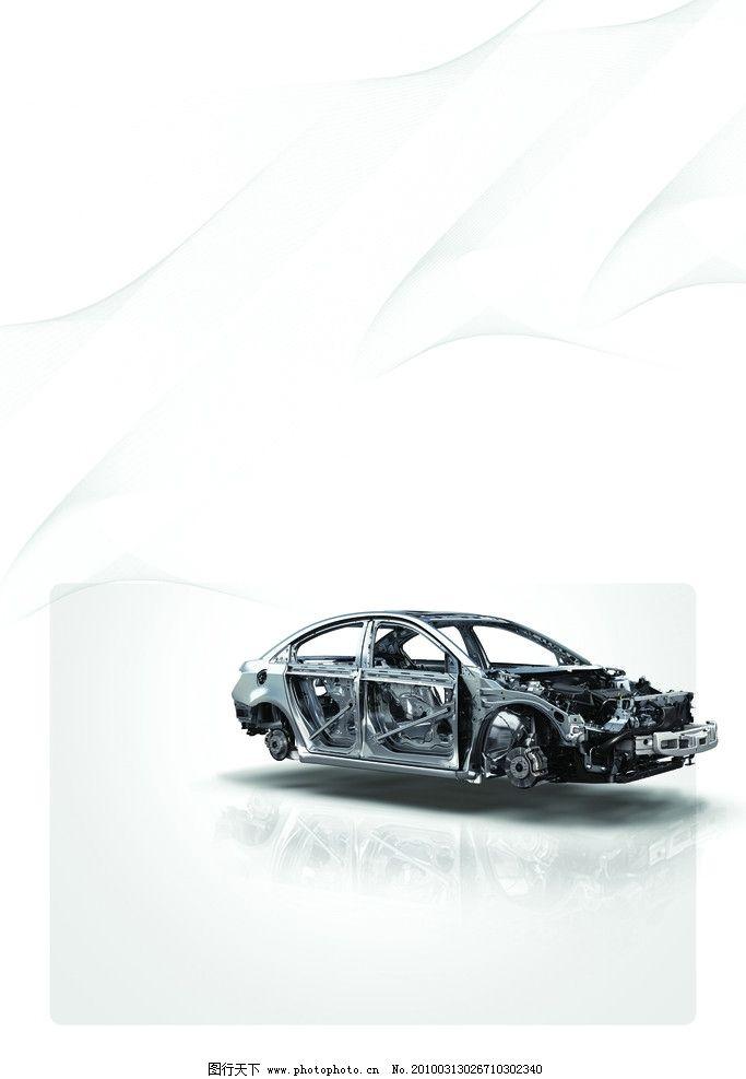 汽车结构图 解剖图图片