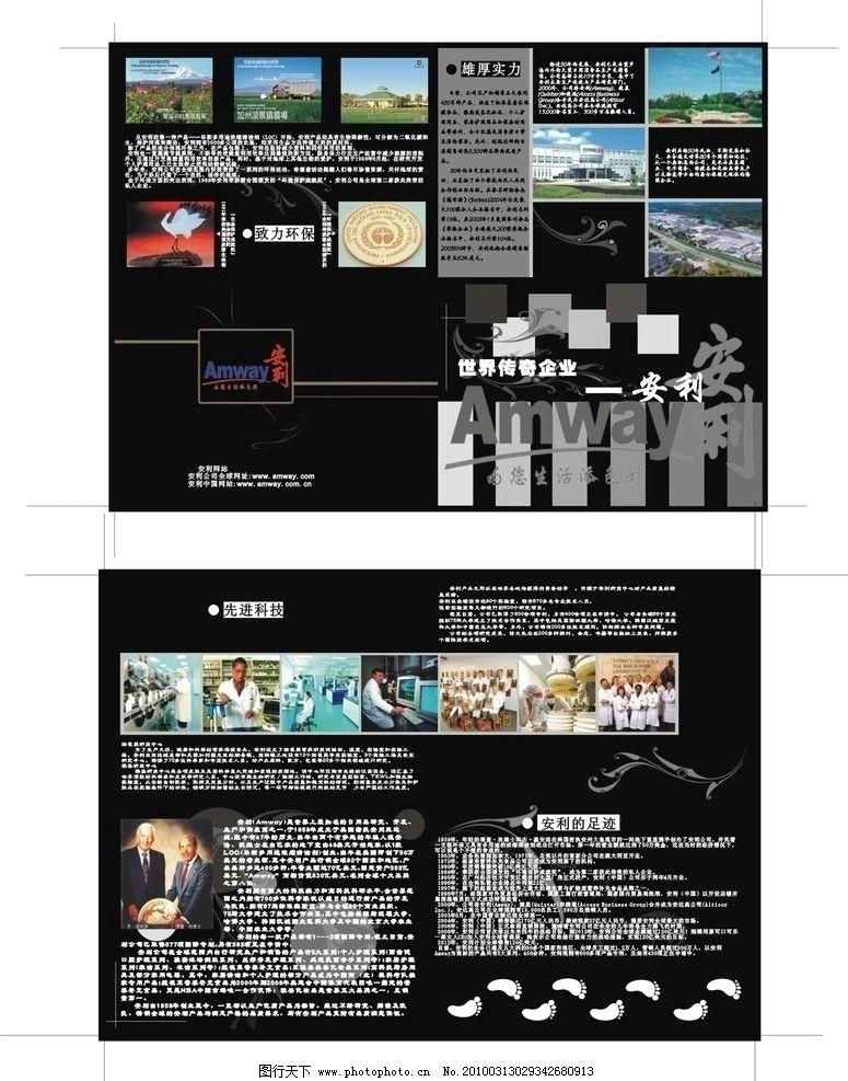 宣传册模板 企业介绍 安利 宣传手册 图文排版 画册设计 广告设计