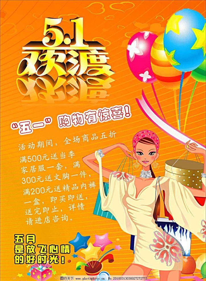 pop 五一劳动节海报 pop海报 五一劳动节 节日 海报设计 广告设计