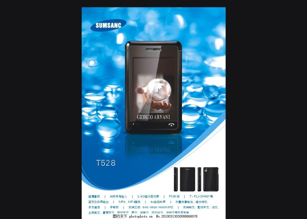 t528 高仿三星手机海报306215 456 超薄直板 纯平手写输入   6寸超大