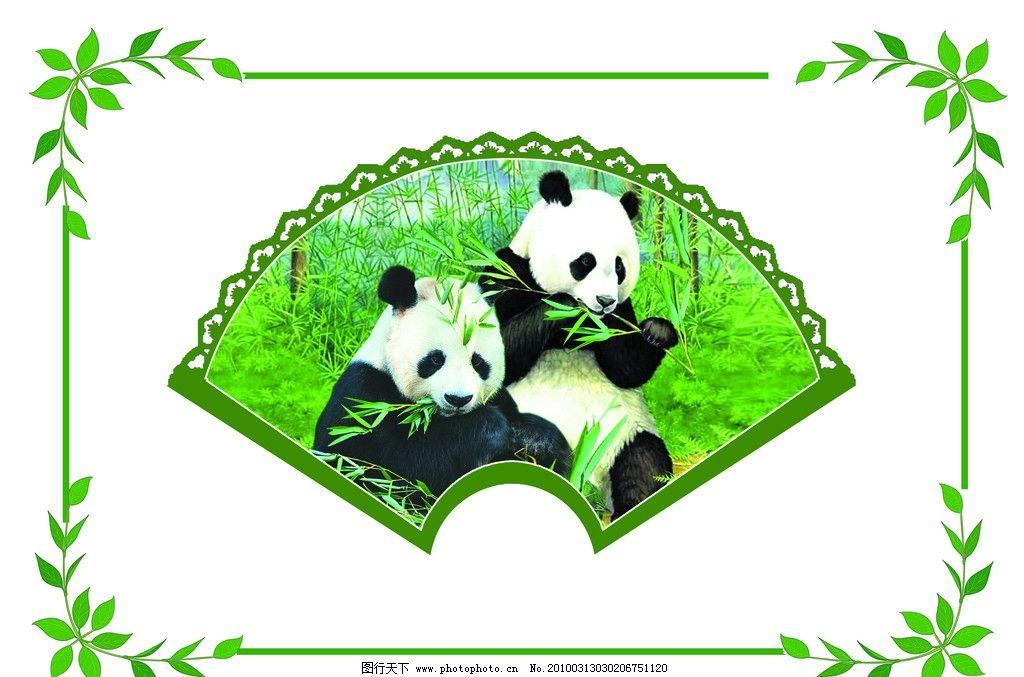 熊猫 扇形 墙体广告 展板模板 广告设计模板 源文件