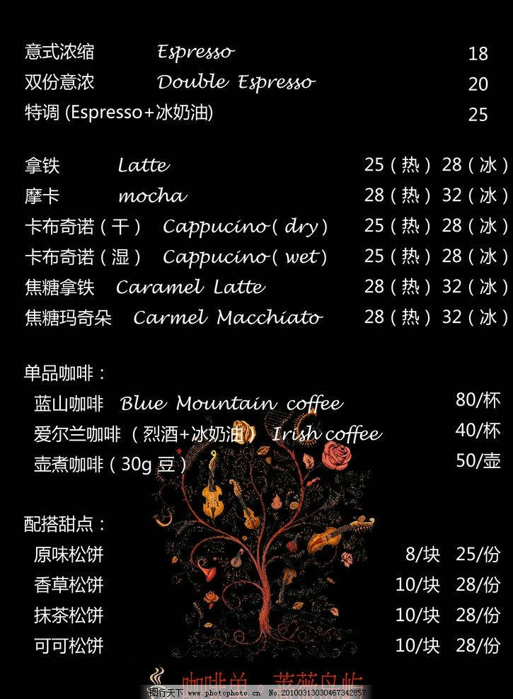 菜单 酒吧 咖啡厅 菜单菜谱 广告设计模板 源文件 300dpi psd