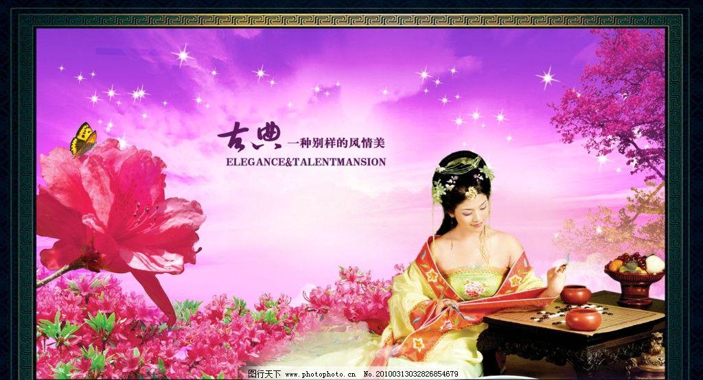 女性 古典女性 古典美女 古典 美女下棋 樹 樹剪影 星星 星光 風景